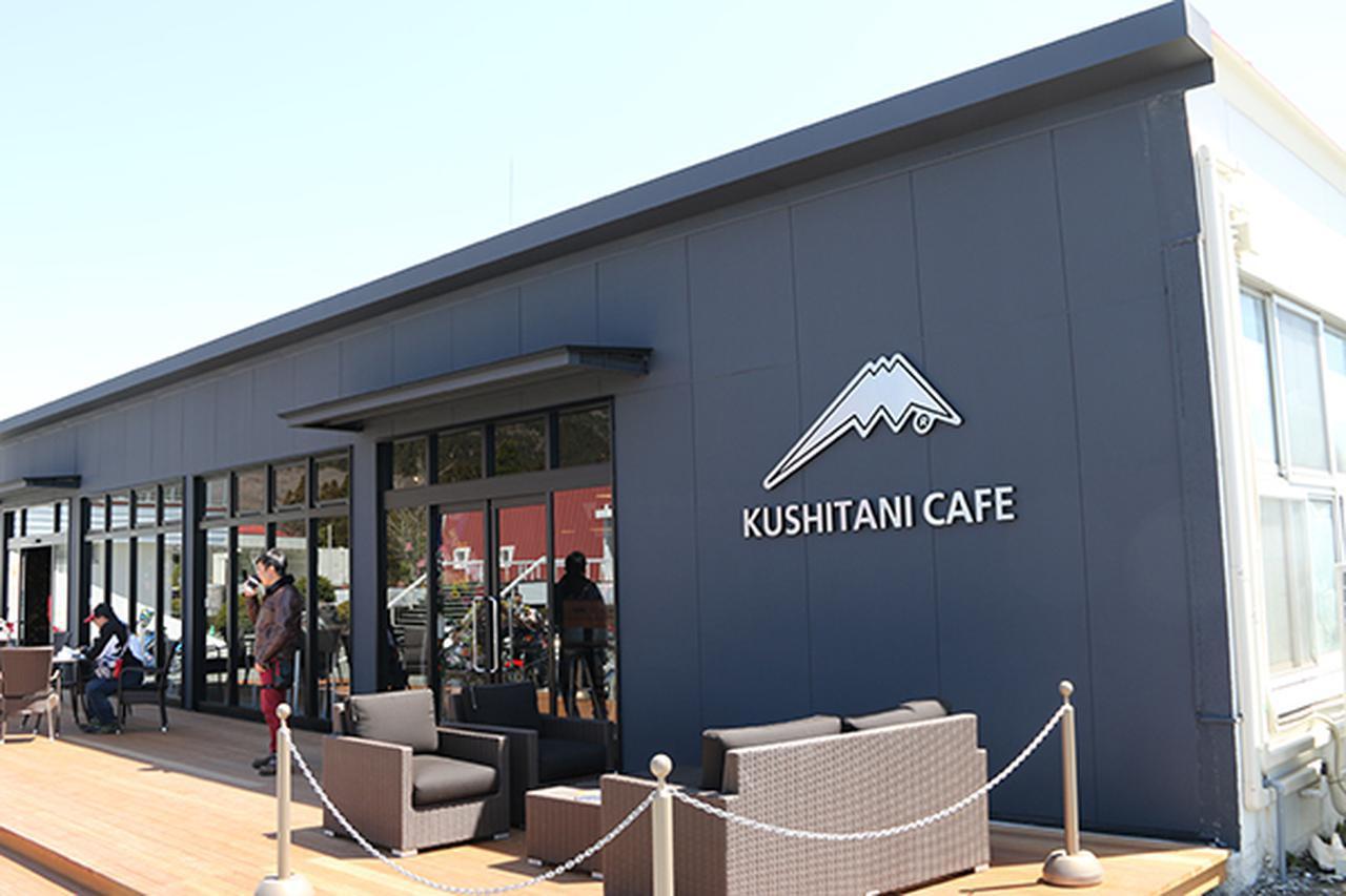 画像: 熊本県・三愛レストハウス内にオープンした「KUSHITANI  CAFE阿蘇店」