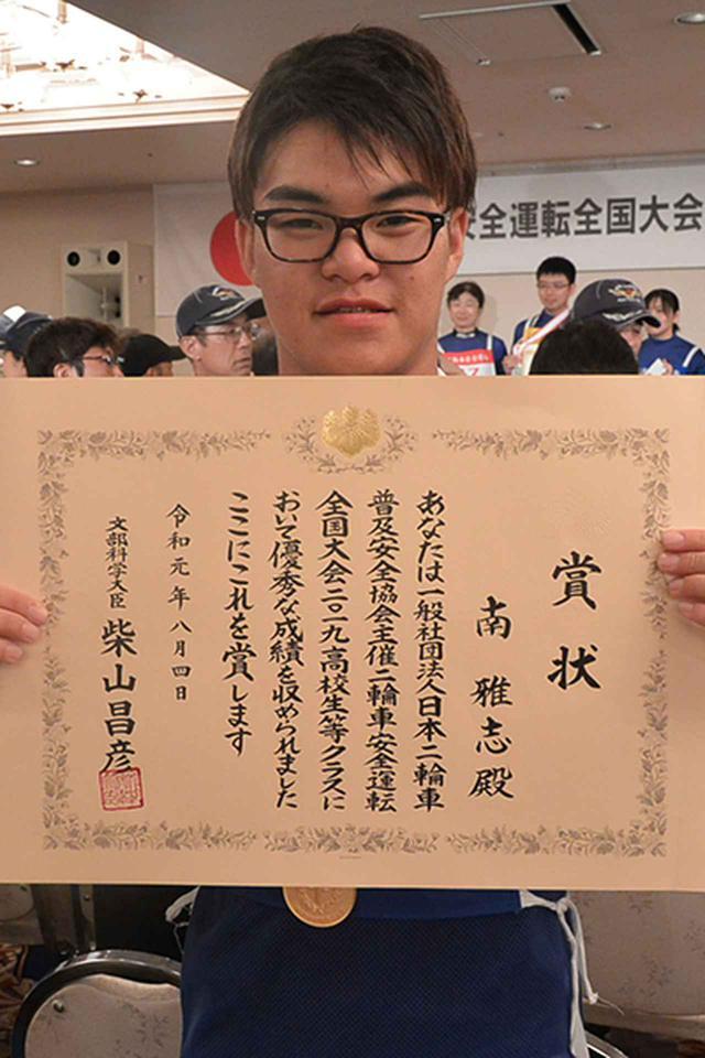 画像: 個人・高校生等クラス優勝の南選手には文部科学大臣賞が贈られた