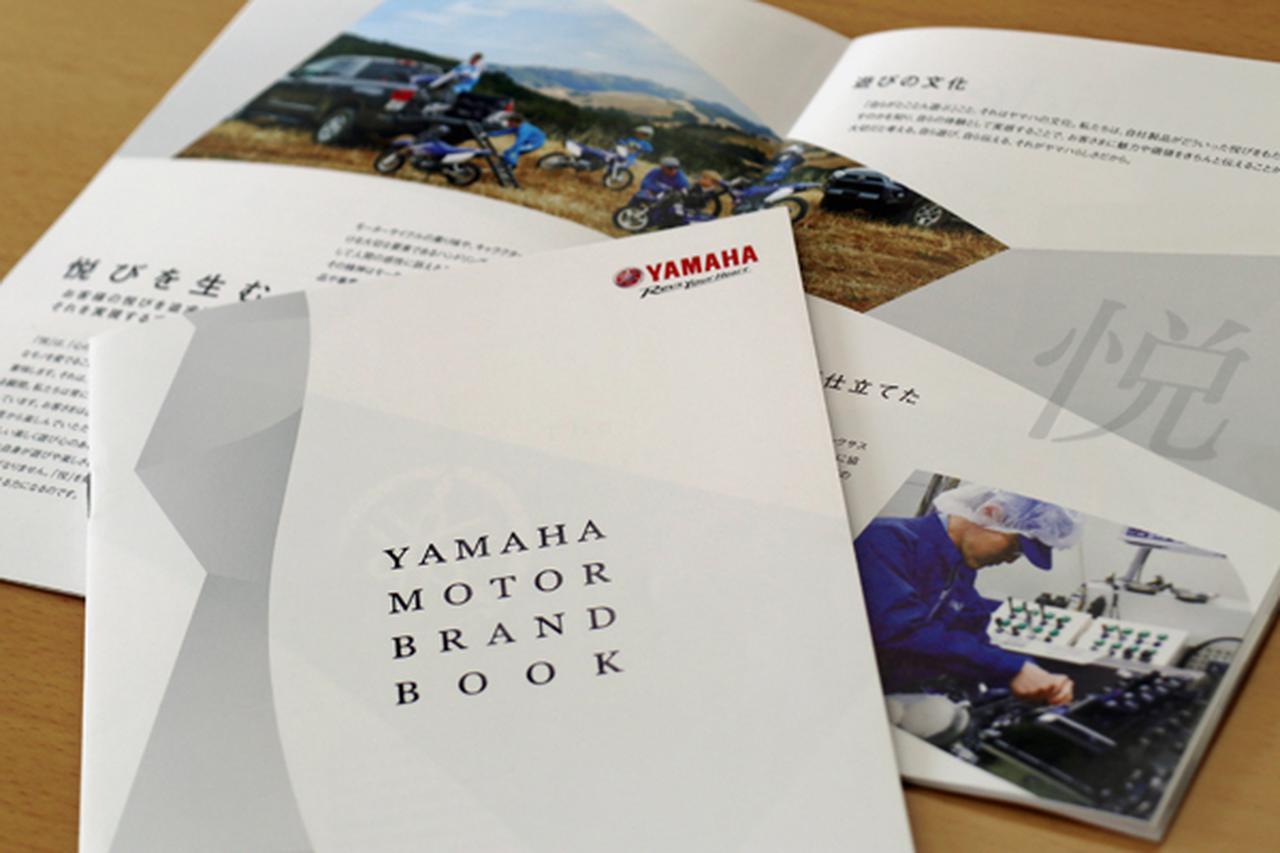 画像: 国内外の社員へ配布した「ブランドブック」