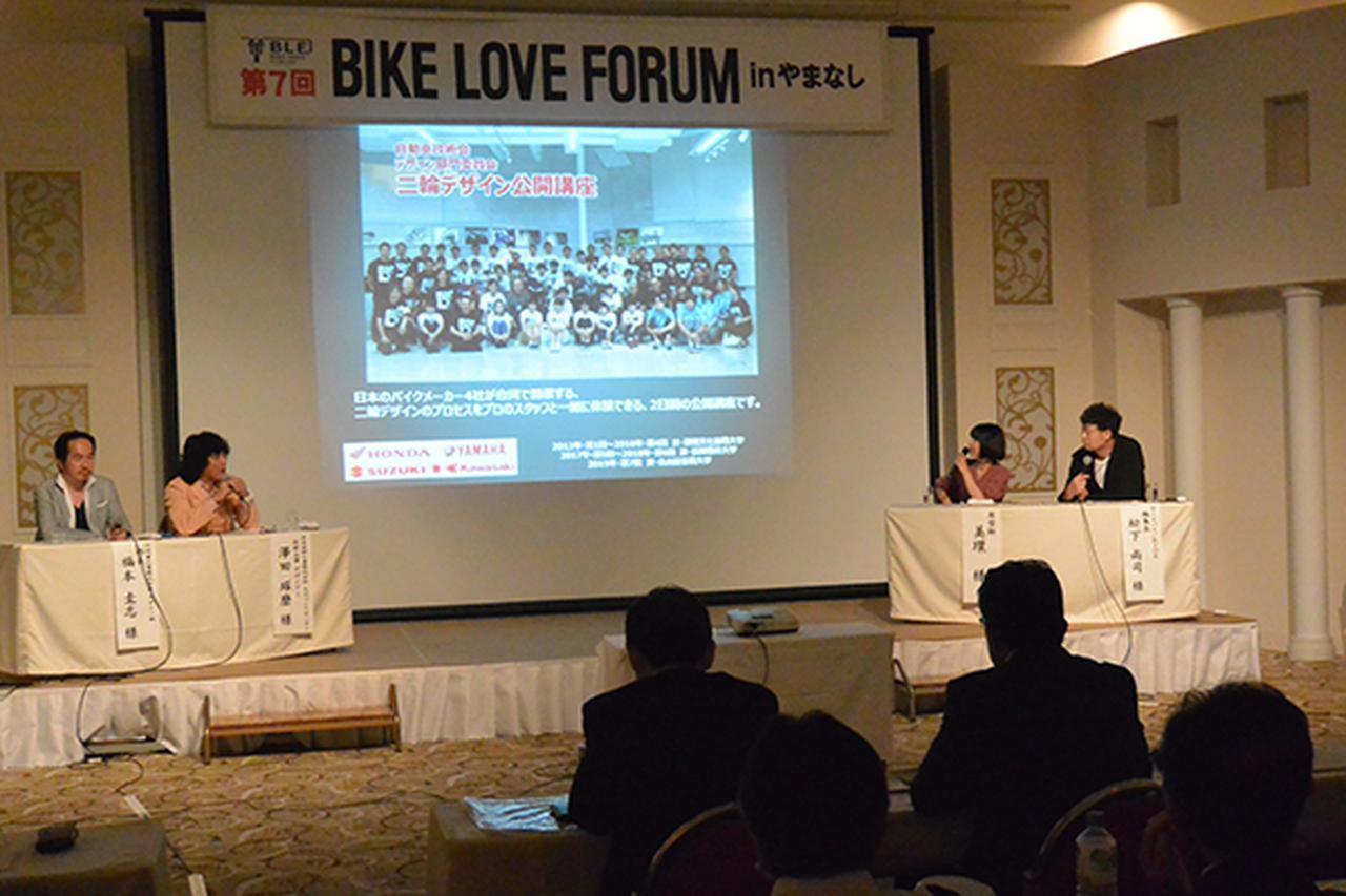 画像: トーク対談「新時代令和これからのバイクデザイン」
