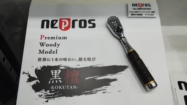 画像: 京都機械工具(KTC)はグリップに黒檀を採用した「ネプロス・ラチェットハンドル黒檀」などを紹介