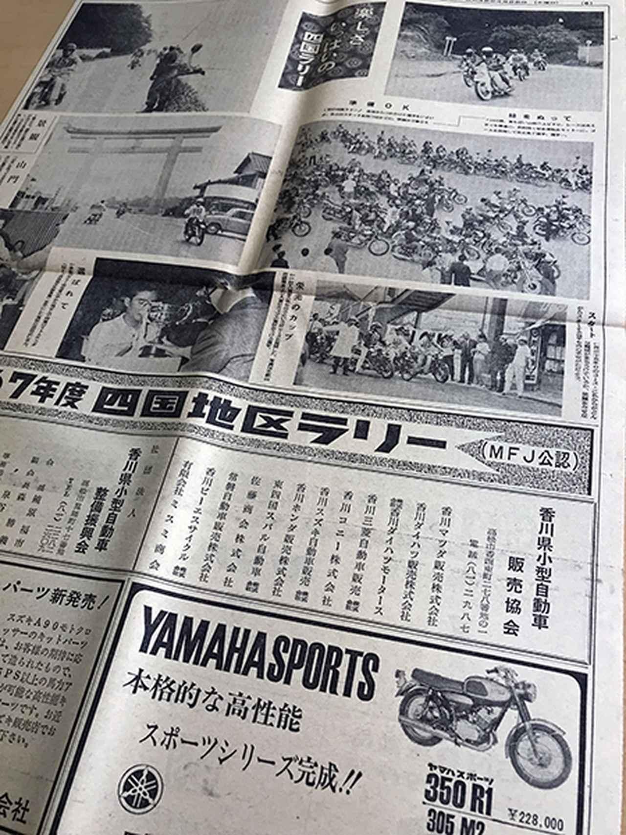 画像: 957年4月25日付の二輪車新聞「四国版」より