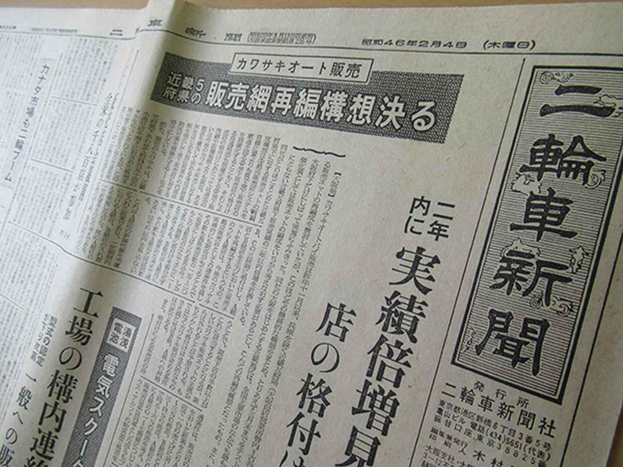 画像: 昭和46年2月4日付の二輪車新聞1面