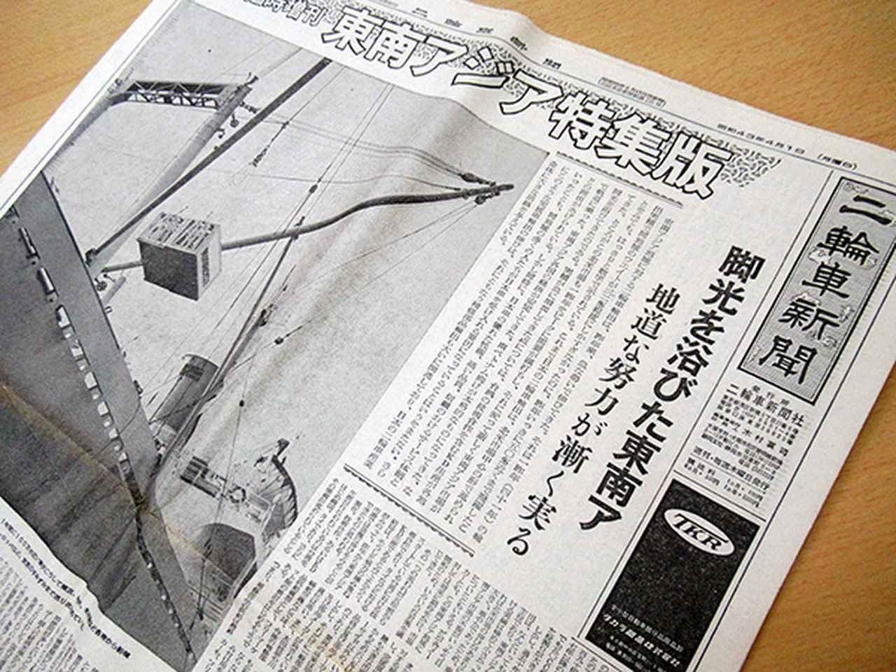 画像: 昭和43年4月1日付の二輪車新聞「東南アジア特集版」より