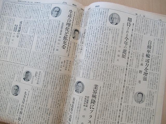 画像: 新たに業界新聞を発行するということは、とてつもなくエネルギーのいることだった。それには、日本の二輪車産業を健全に発展させたいという業界からの要望もあった。写真は昭和34年1月1日付の二輪車新聞創刊号4面