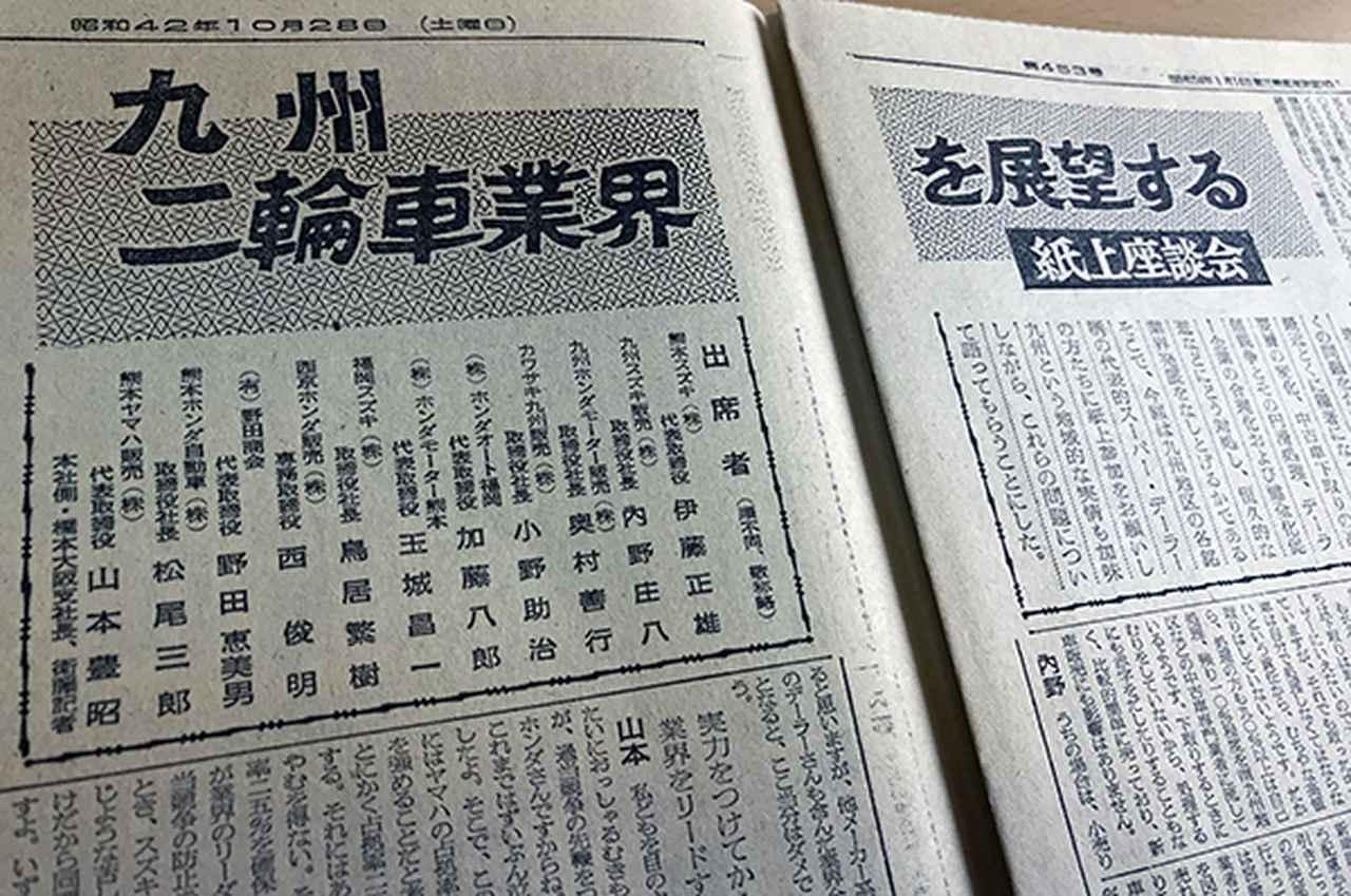 画像: 1967年10月28日付の二輪車新聞臨時増刊「九州版特集号」より