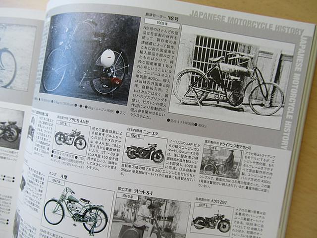 画像: 「NS号」(右上)。月刊オートバイ2017年2月号別冊付録「RIDE」より。