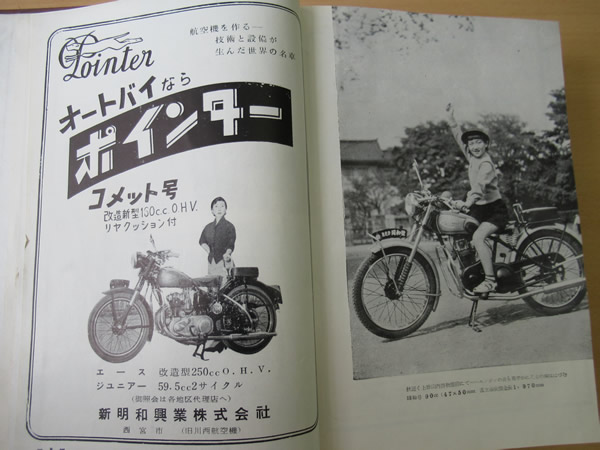画像: 昭和29年1月1日発行の月刊オートバイ誌に掲載された、「ポインター」の広告(左頁)