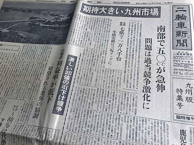 画像1: 最後の二輪車ラリーは九州  交通量増加で公道使用不可に/二輪車ラリー③