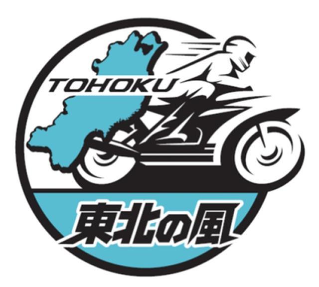 画像: バイクで東北に行こう!