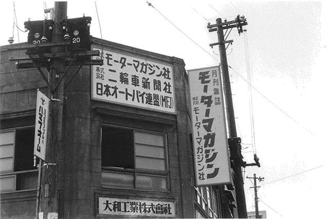 画像: 二輪車新聞社とMFJの深い絆 ~芝田村町界隈~