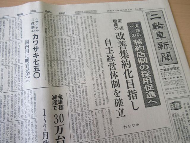 画像: 昭和47年8月31日付の二輪車新聞より。