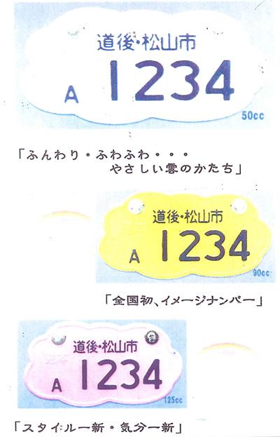 """画像: 愛媛・松山市の""""雲ナンバー"""""""