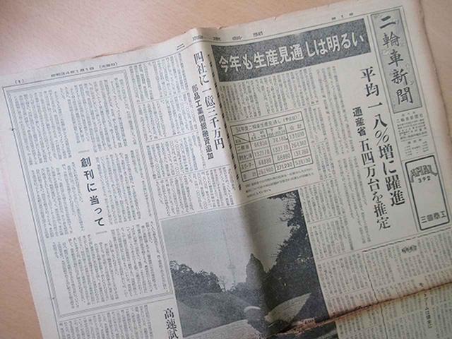 画像: 東京の書庫にて創刊当時の貴重な二輪車新聞の束が見つかった。これは昭和34年1月1日付の二輪車新聞創刊号