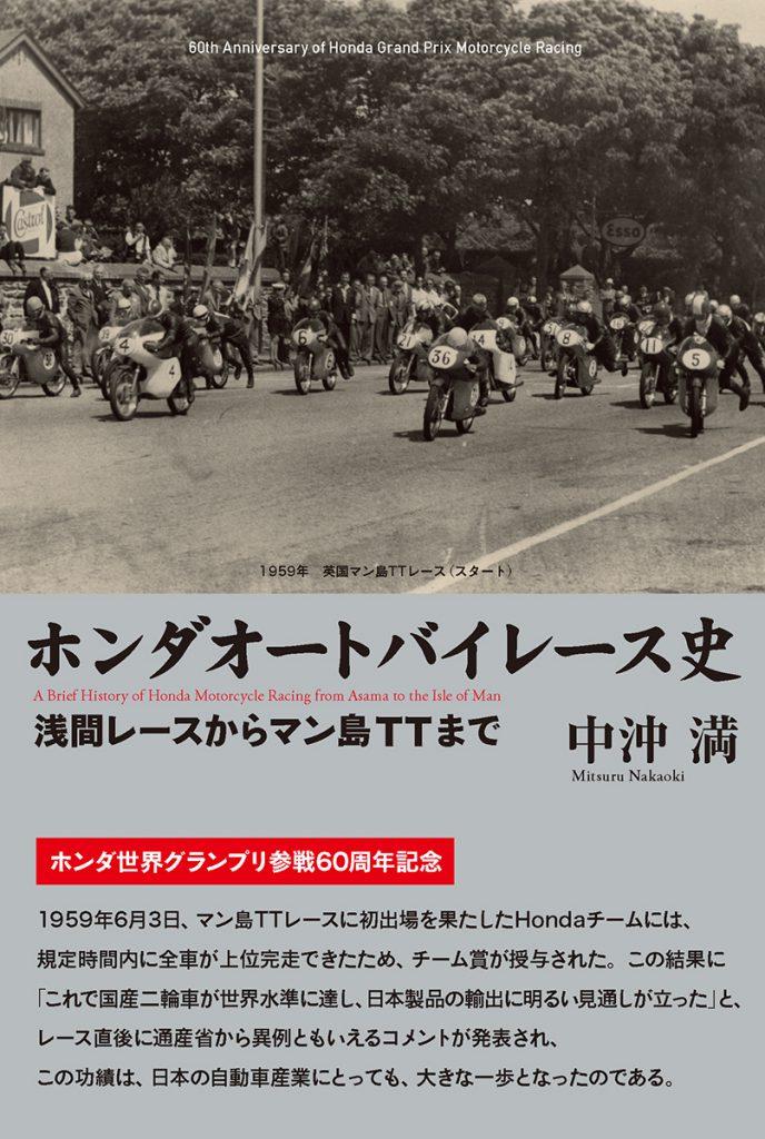 画像1: ホンダがマン島TTレースに出場して60年