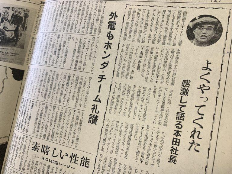 画像: 昭和34年6月11日の二輪車新聞紙面