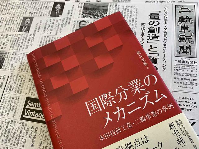 画像: 御世話になった横井先生の本。