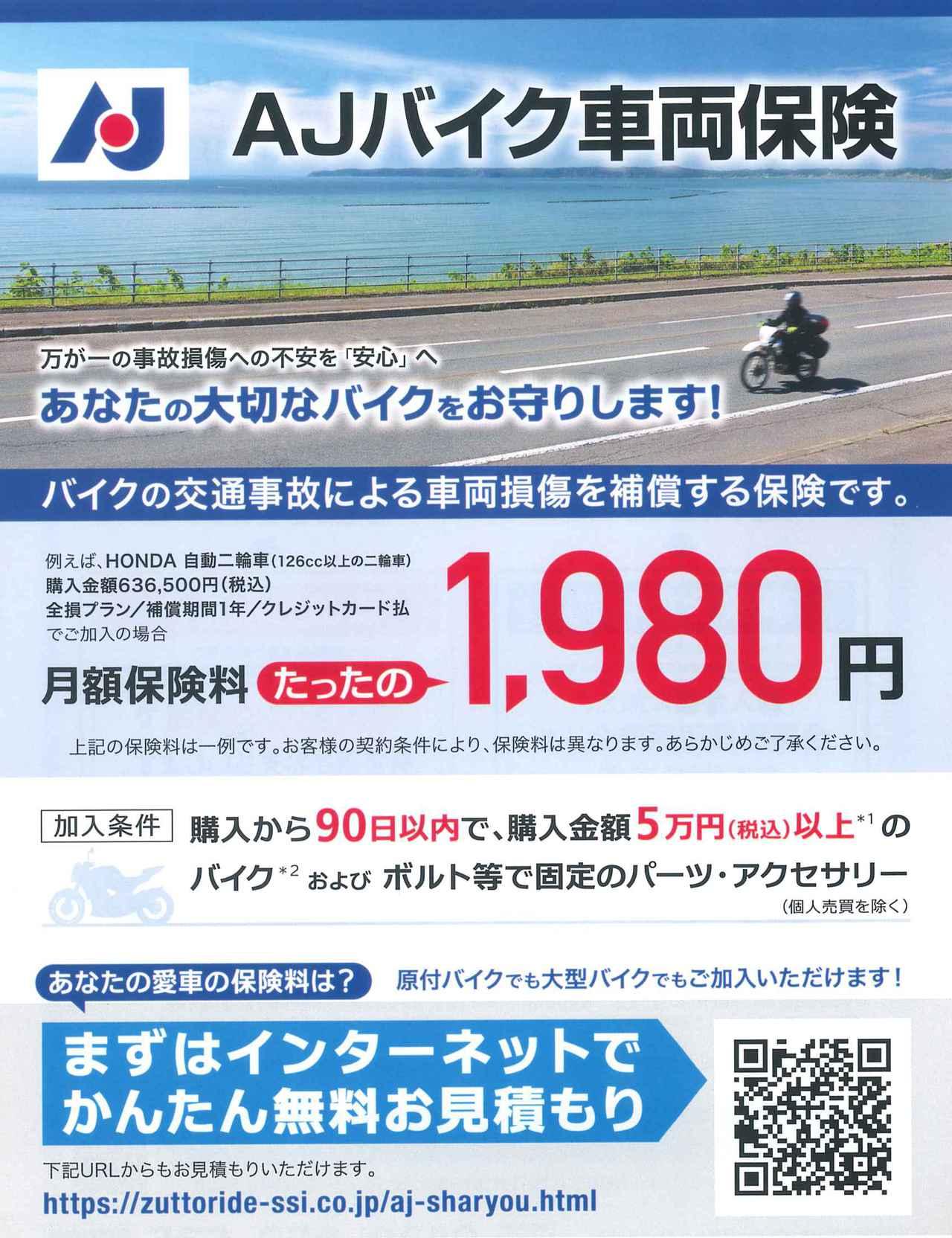 画像: AJバイク車両保険を発売 細かいプラン設定が可能/ZuttoRide