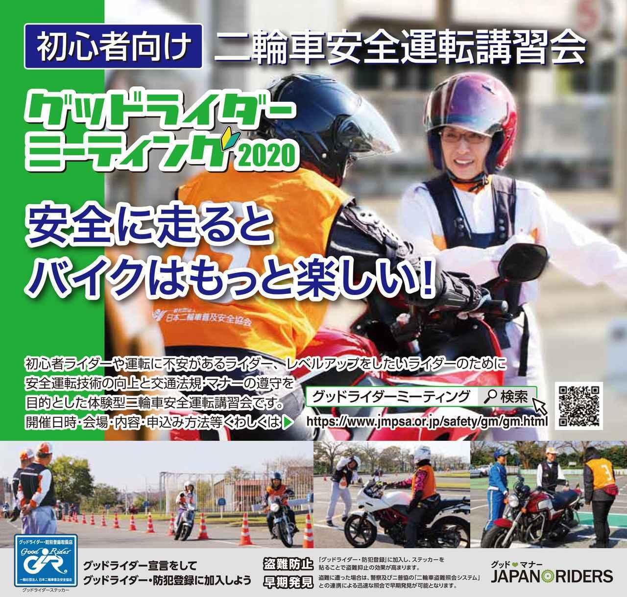 画像: 初心者向け二輪車安全運転講習「Gミーティング」 自身の技量確認とスキルアップを図る 2020年度計画発表/日本二普協