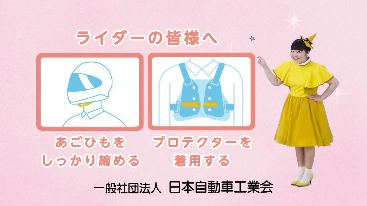 画像: 柳原可奈子さんが交通安全の魔法使いとして、ライダーと同乗者に「ヘルメットの正しい着用」「プロテクターの着用」を呼びかける