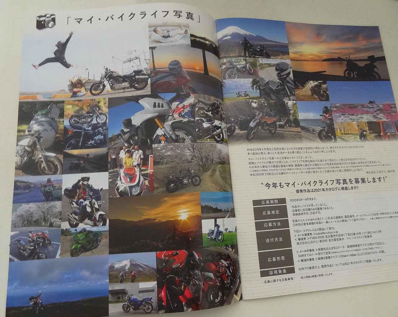 画像: 巻頭には同社カタログの目玉、ライダーから募った写真を掲載している
