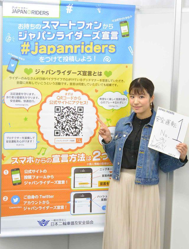 画像: 日本二普協アンバサダーの梅本まどかさん