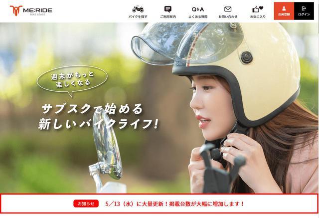 画像: 定額サービス専用サイト「ME:RIDE」