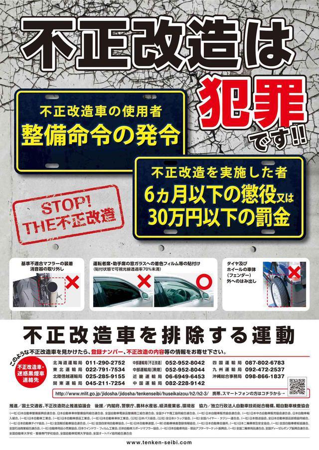 画像1: 「不正改造車を排除する運動」6月は強化月間  違法マフラー排除など集中実施/国交省