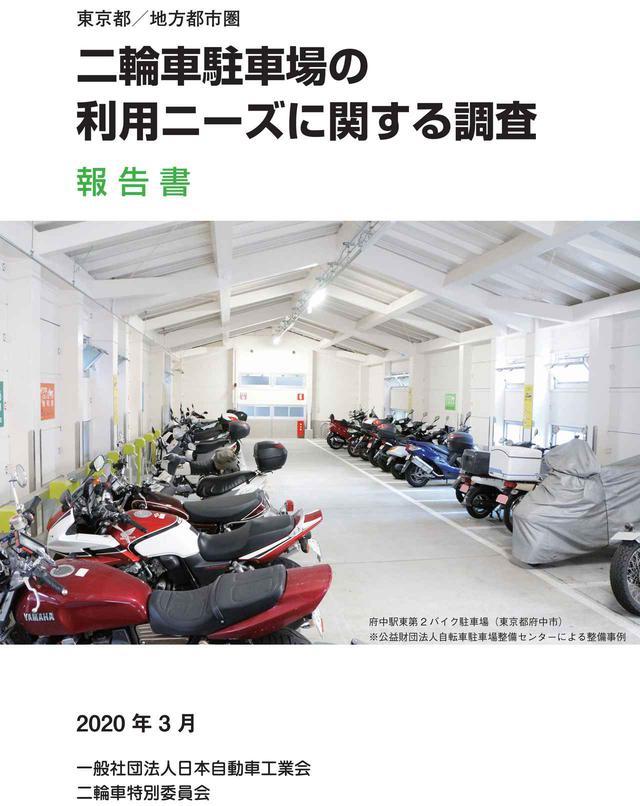 画像: 二輪駐車場利用ニーズを調査/自工会二特 二輪ユーザーの6割が「箇所数に不満」