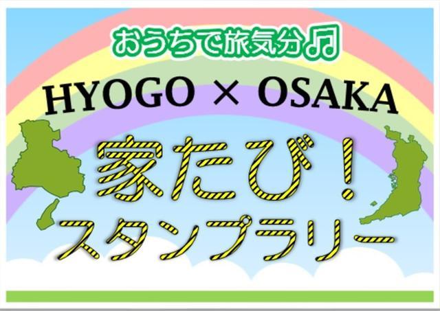 画像: 新たに『兵庫×大阪』エリアもスタート