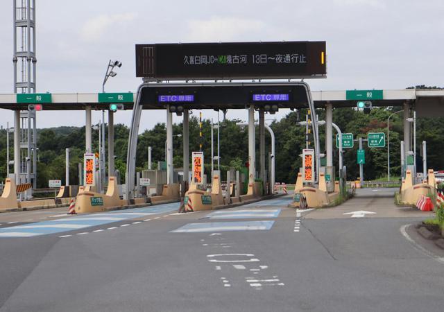 画像: 高速道路の現金レーンを廃止し、ETC専用化を検討