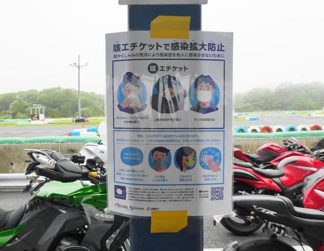画像: 感染症拡大防止の注意喚起ポスターも掲示