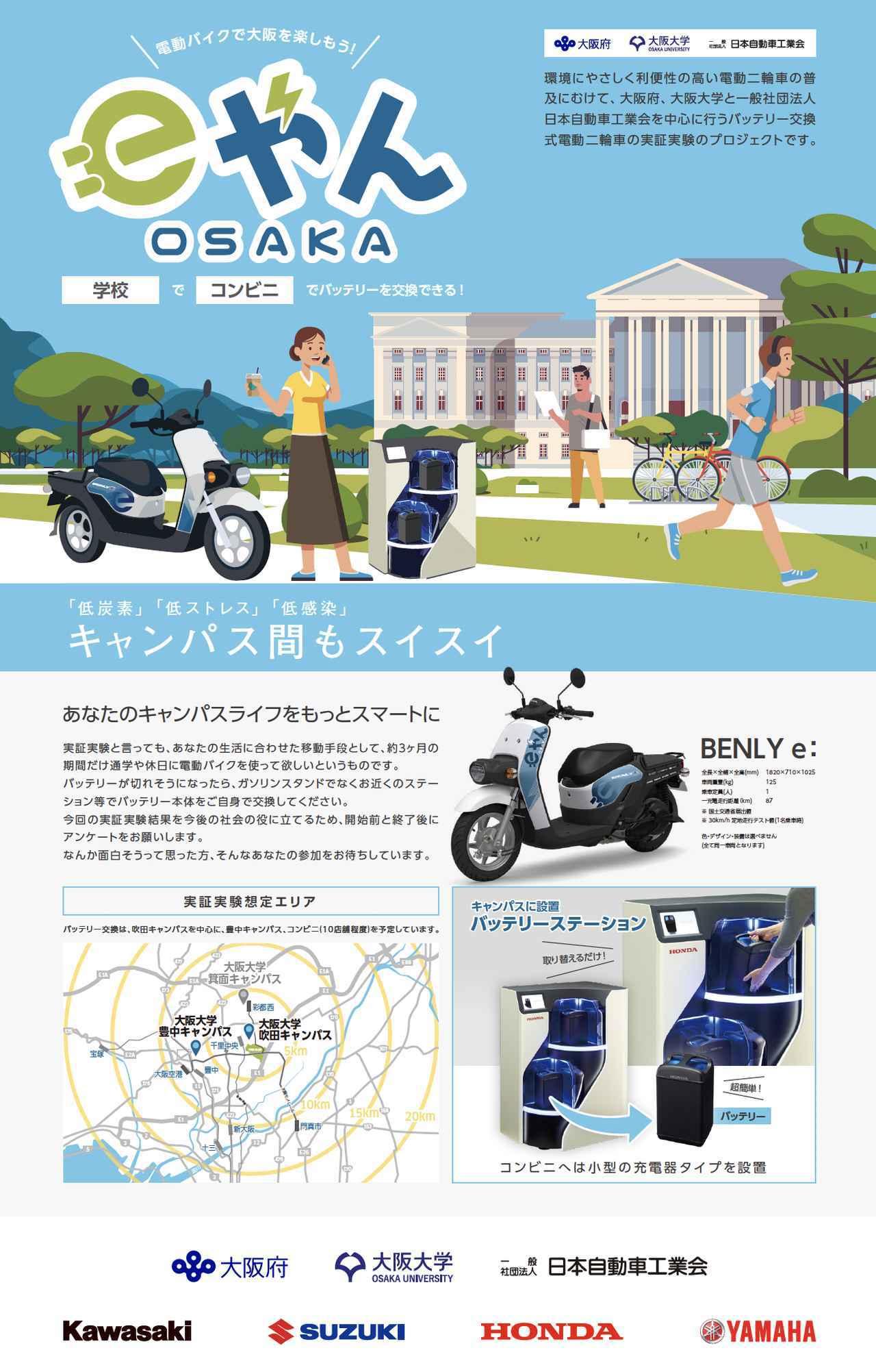 画像: 産学官で二輪EV普及へ実証実験 9月から開始 自工会が大阪大学、大阪府と連携し実施