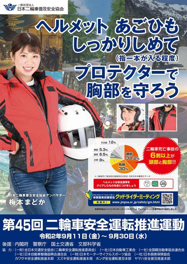画像: 日本二普協アンバサダーの梅本まどかさんが安全運転を呼びかける今年の推進運動ポスター