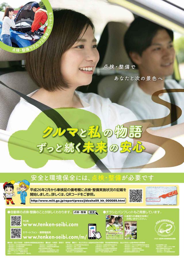 画像: 啓発ポスター