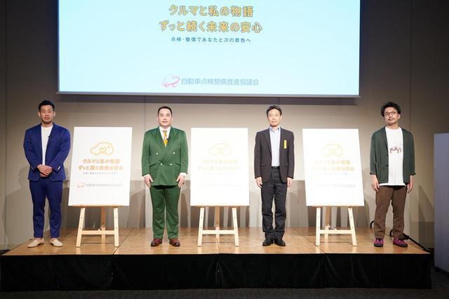 画像: 左からミルクボーイの駒場さんと内海さん、国交省の佐橋整備課長、パラデル漫画家の本多さん