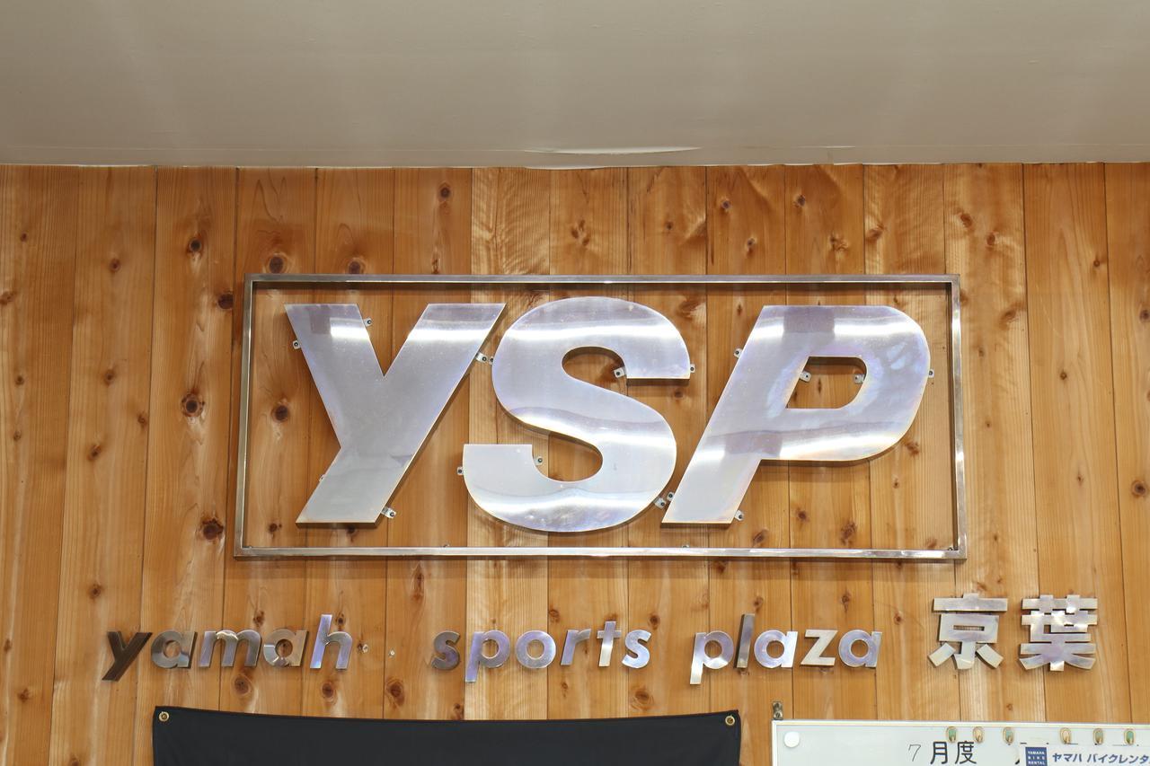 画像: 国内のYSP第一号店である店舗には、当時屋外へ掲げられていた「YSP」の看板を店内に移設して飾っている。