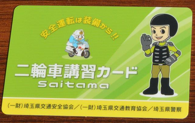 画像: 二輪車講習カード