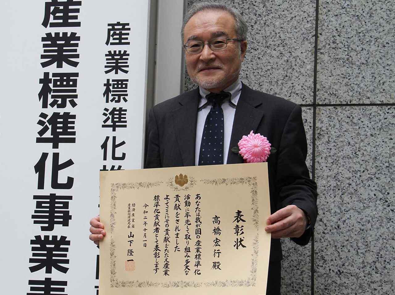 画像: 産業技術環境局長表彰を受賞したヤマハ発動機の高橋氏