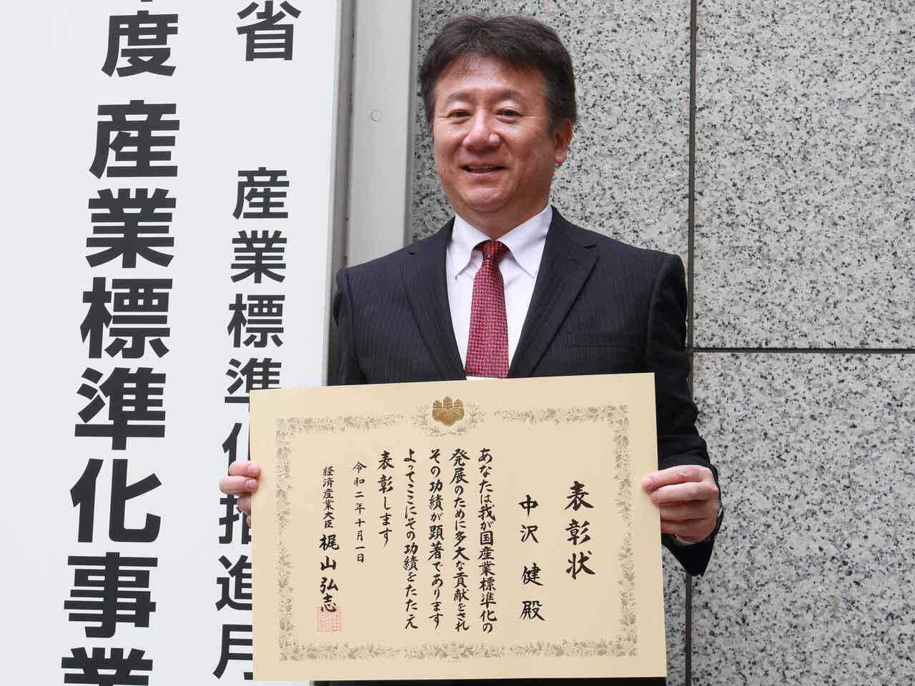 画像: 経済産業大臣表彰を受賞した本田技研の中沢氏