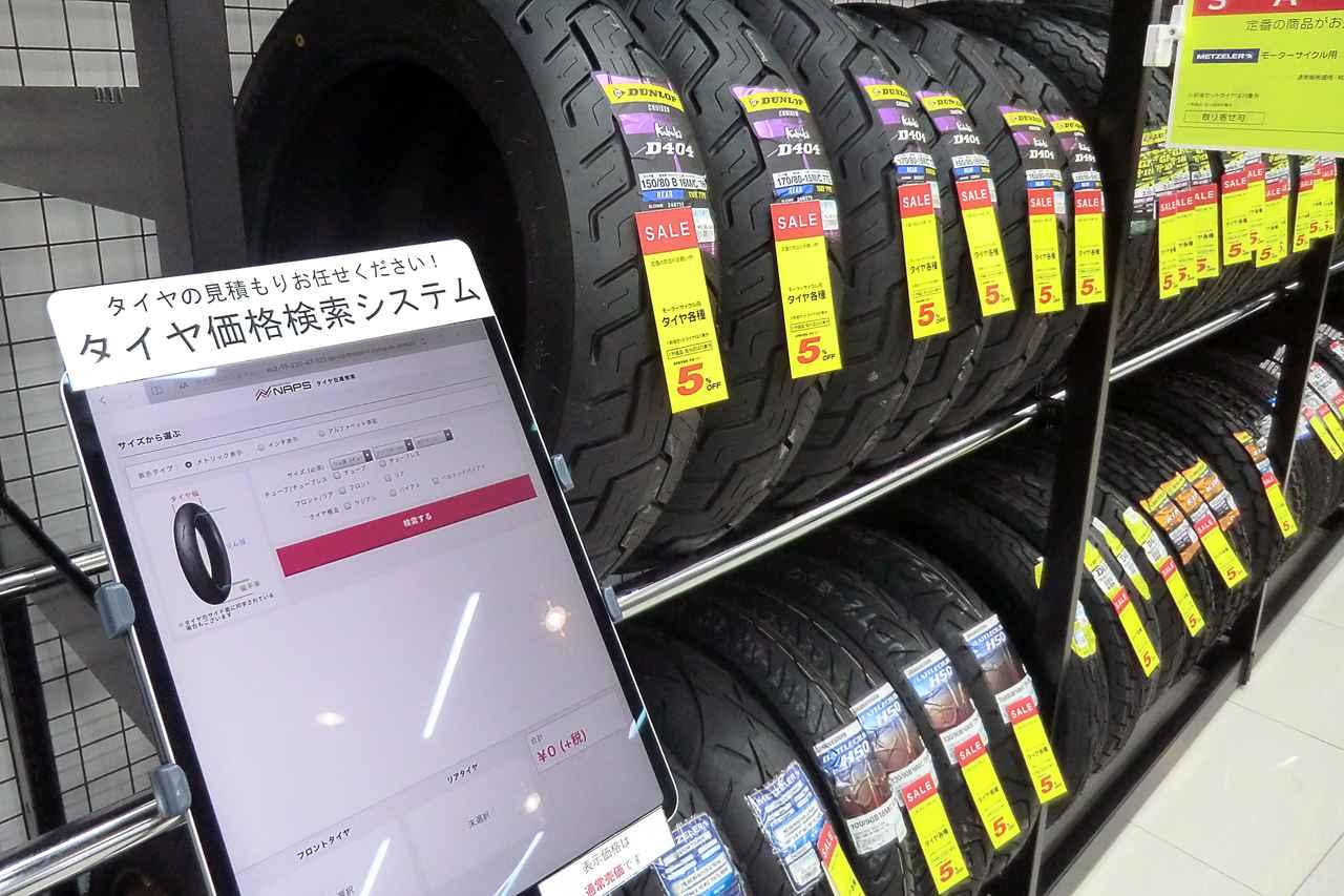 画像: タブレットを設置し、タイヤ商品の検索とピット作業の待ち時間を表示
