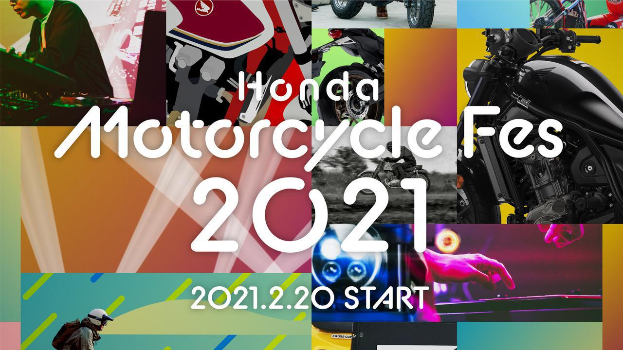画像: 「Honda Motorcycle フェス2021」のキービジュアル