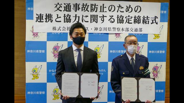 画像: 【NAPS】神奈川県警 RIDESAFE 神奈川県警察本部交通部と株式会社ナップス、交通事故防止のための連携と協力に関する協定を締結 youtu.be