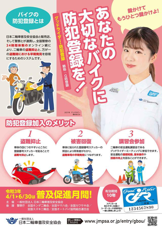 画像: PRポスターでは、前年に引き続き日本二普協アンバサダーを務めているタレントの梅本まどかさんがライダーに登録を呼びかける、