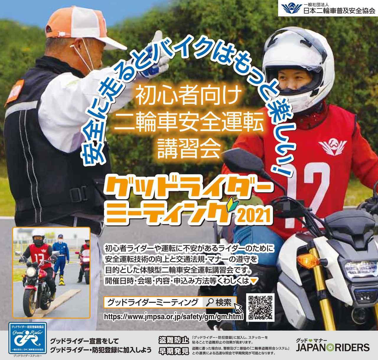 画像: 二輪車安全運転講習「Gミーティング」 2021年度は全112回開催を予定