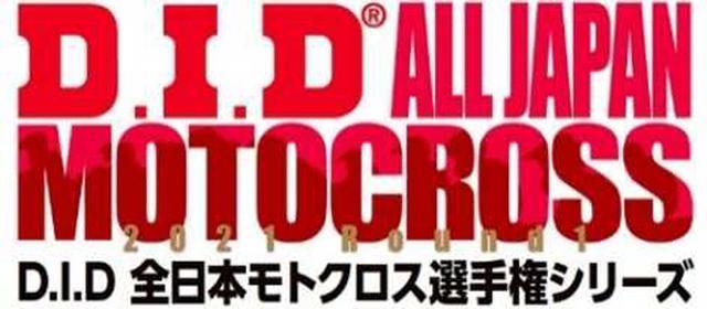 画像: 全日本モトクロス競技は、D.I.Dブランドの大同工業がシリーズスポンサーになった