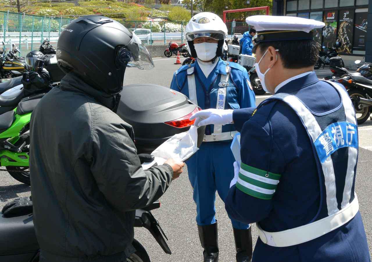 画像: 二輪車用品店に訪れたライダーの来客に安全運転呼び掛け