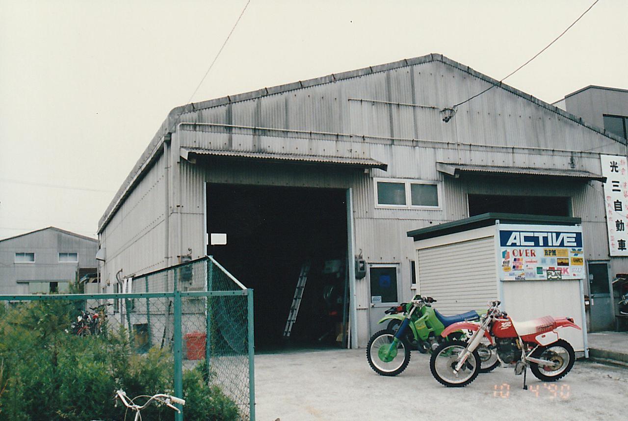 画像: アクティブ創業当時の社屋