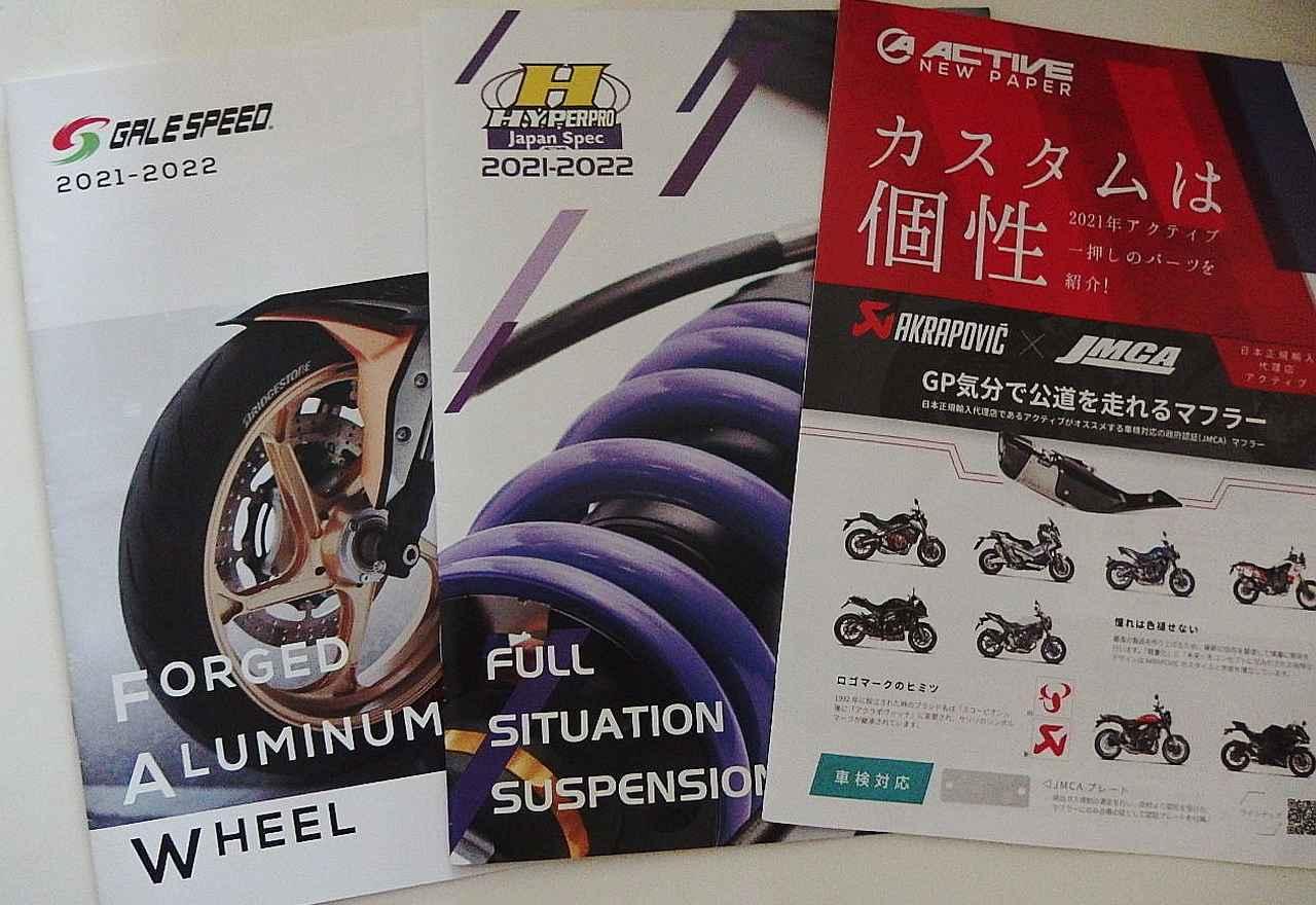 画像: アクティブでは独自ブランドから二輪車に関わる国内外有数のメーカーなどまで高品質なプロダクトを幅広く取り扱っている
