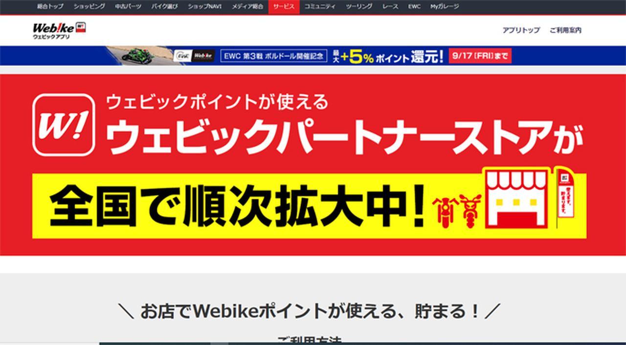画像: Webikeのポイントが使える販売店は広がりを見せている